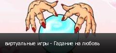виртуальные игры - Гадание на любовь