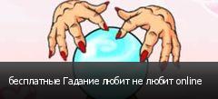 ���������� ������� ����� �� ����� online