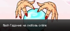 flash Гадание на любовь online
