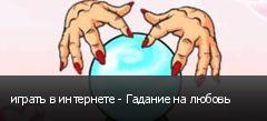 играть в интернете - Гадание на любовь