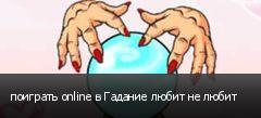 поиграть online в Гадание любит не любит