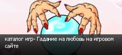 каталог игр- Гадание на любовь на игровом сайте