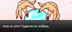 игры в сети Гадание на любовь