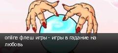 online флеш игры - игры в гадание на любовь
