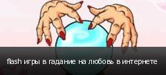 flash игры в гадание на любовь в интернете