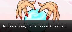 flash игры в гадание на любовь бесплатно