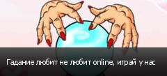 Гадание любит не любит online, играй у нас