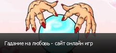 Гадание на любовь - сайт онлайн игр