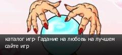 каталог игр- Гадание на любовь на лучшем сайте игр
