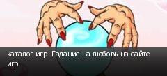 каталог игр- Гадание на любовь на сайте игр