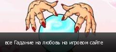 все Гадание на любовь на игровом сайте