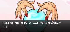 каталог игр- игры в гадание на любовь у нас