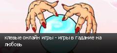 клевые онлайн игры - игры в гадание на любовь