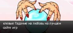 клевые Гадание на любовь на лучшем сайте игр
