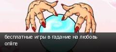 бесплатные игры в гадание на любовь online