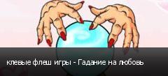 клевые флеш игры - Гадание на любовь
