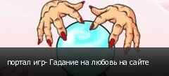 портал игр- Гадание на любовь на сайте