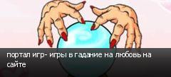 портал игр- игры в гадание на любовь на сайте