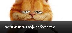 новейшие игры Гарфилд бесплатно