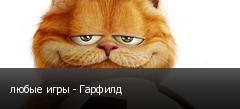 любые игры - Гарфилд