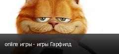 online игры - игры Гарфилд