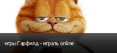 игры Гарфилд - играть online