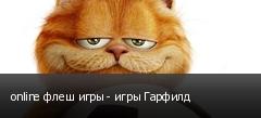 online флеш игры - игры Гарфилд