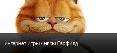 интернет игры - игры Гарфилд