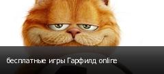 бесплатные игры Гарфилд online
