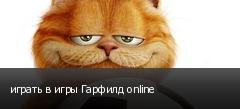 играть в игры Гарфилд online