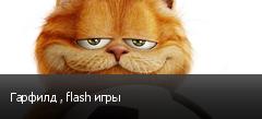Гарфилд , flash игры