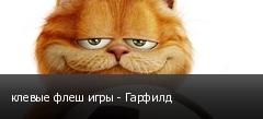 клевые флеш игры - Гарфилд