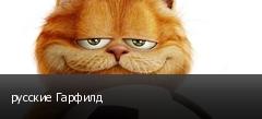 русские Гарфилд