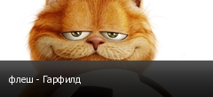 флеш - Гарфилд