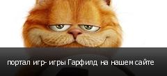 портал игр- игры Гарфилд на нашем сайте