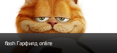flash Гарфилд online