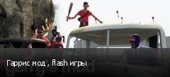 Гаррис мод , flash игры