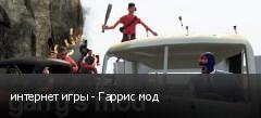 интернет игры - Гаррис мод