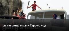 online флеш игры - Гаррис мод