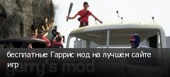 бесплатные Гаррис мод на лучшем сайте игр
