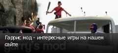 Гаррис мод - интересные игры на нашем сайте