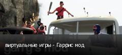 виртуальные игры - Гаррис мод