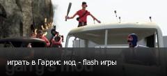 играть в Гаррис мод - flash игры