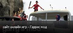 сайт онлайн игр - Гаррис мод
