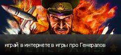 играй в интернете в игры про Генералов