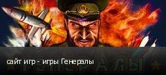 сайт игр - игры Генералы