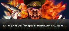 топ игр- игры Генералы на нашем портале