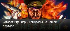 каталог игр- игры Генералы на нашем портале