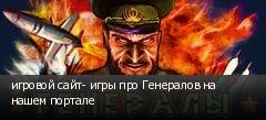 игровой сайт- игры про Генералов на нашем портале