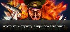 играть по интернету в игры про Генералов